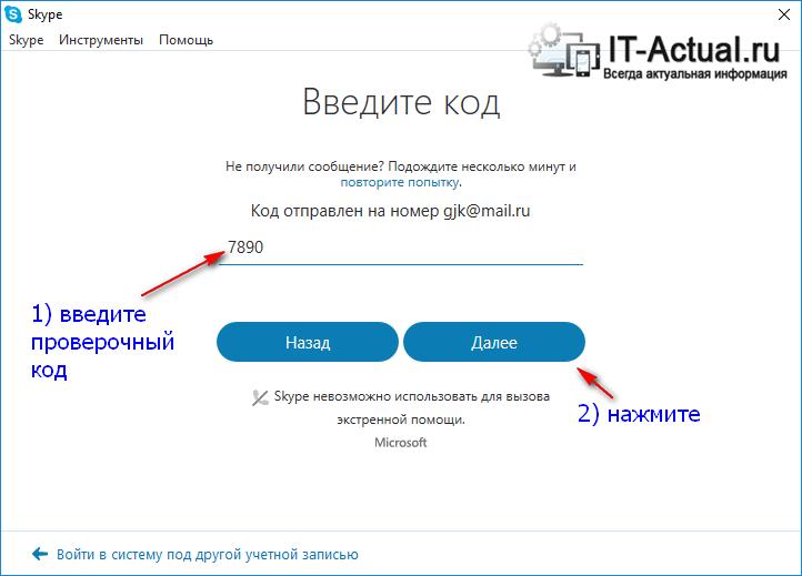 Процесс регистрации учётной записи Skype: ввод проверочного кода для окончания регистрации