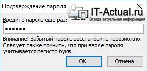 Подтверждение введённого пароля в Microsoft Office Word 2003