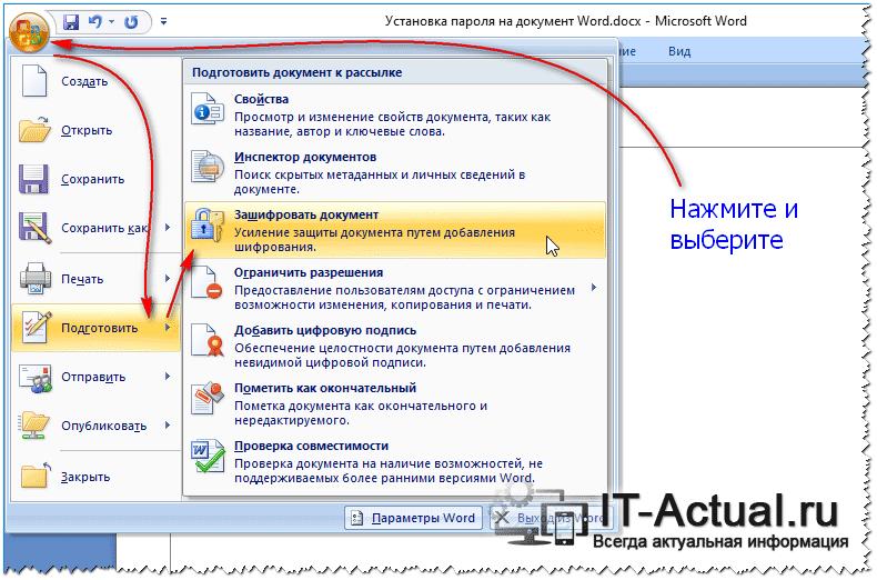 Установка пароля на документ в Microsoft Office Word 2007