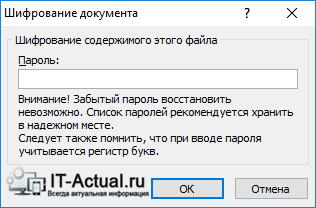 Окно ввода пароля в Microsoft Office Word 2007