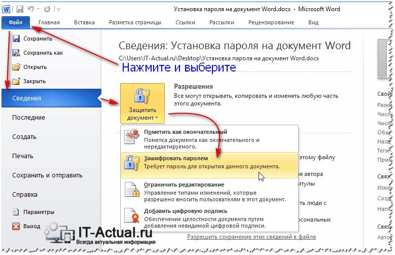 Установка пароля на документ в Microsoft Office Word 2010