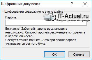 Окно ввода пароля на документ в Microsoft Office Word 2010