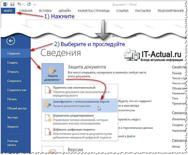 Установка пароля на документ в Microsoft Office Word 2013