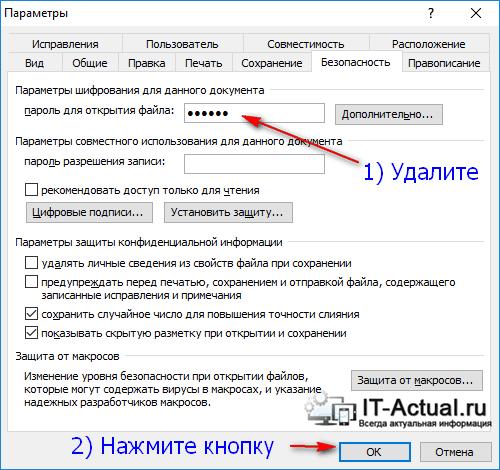 Удаление пароля на документ в Microsoft Office Word 2003