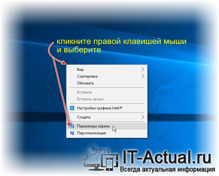 Почему на экране компьютера всё очень мелко отображается и как это исправить