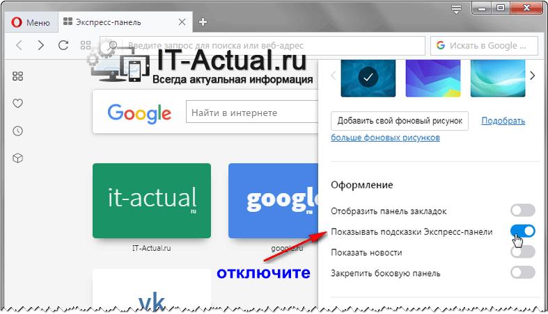 Снимите галочку с пункта для отключения «Варианты» в браузере Opera
