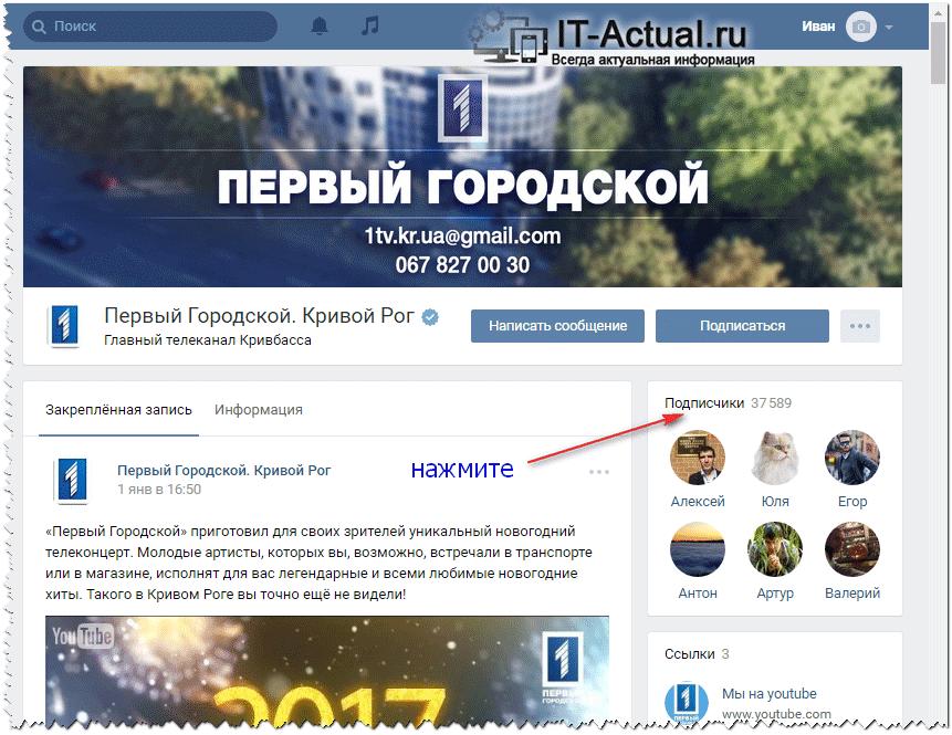 Открываем список участников паблика Вконтакте, в котором состоит интересующий нас человек