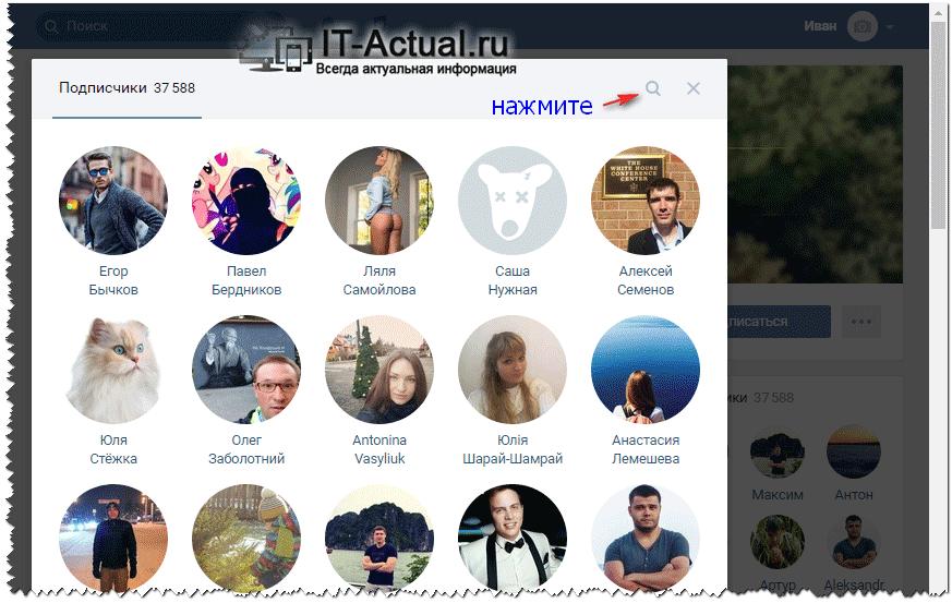 Окно со списком участников паблика Вконтакте, в котором состоит интересующий нас человек
