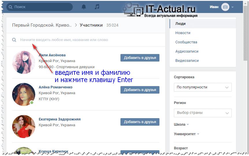 Страница поиска по участникам паблика Вконтакте, в котором состоит интересующий нас человек