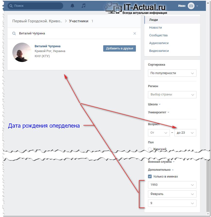 Дата рождения и возраст пользователя Вконтакте определён