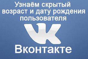 Как узнать скрытый возраст и дату рождения пользователя Вконтакте – инструкция