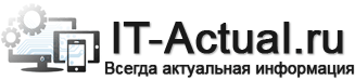 IT-Actual.ru – технологии для людей!
