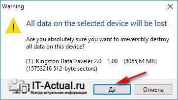 Предупреждение перед форматированием носителя программой «HDD LLF Low Level Format Tool»