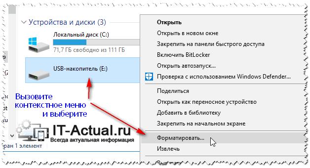 Вызов окна форматирования диска в Windows