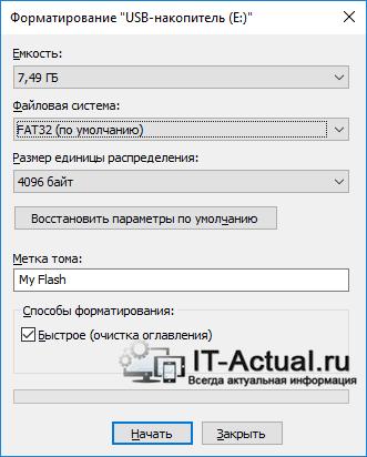 Окно штатной утилиты для форматирования дисков в Windows