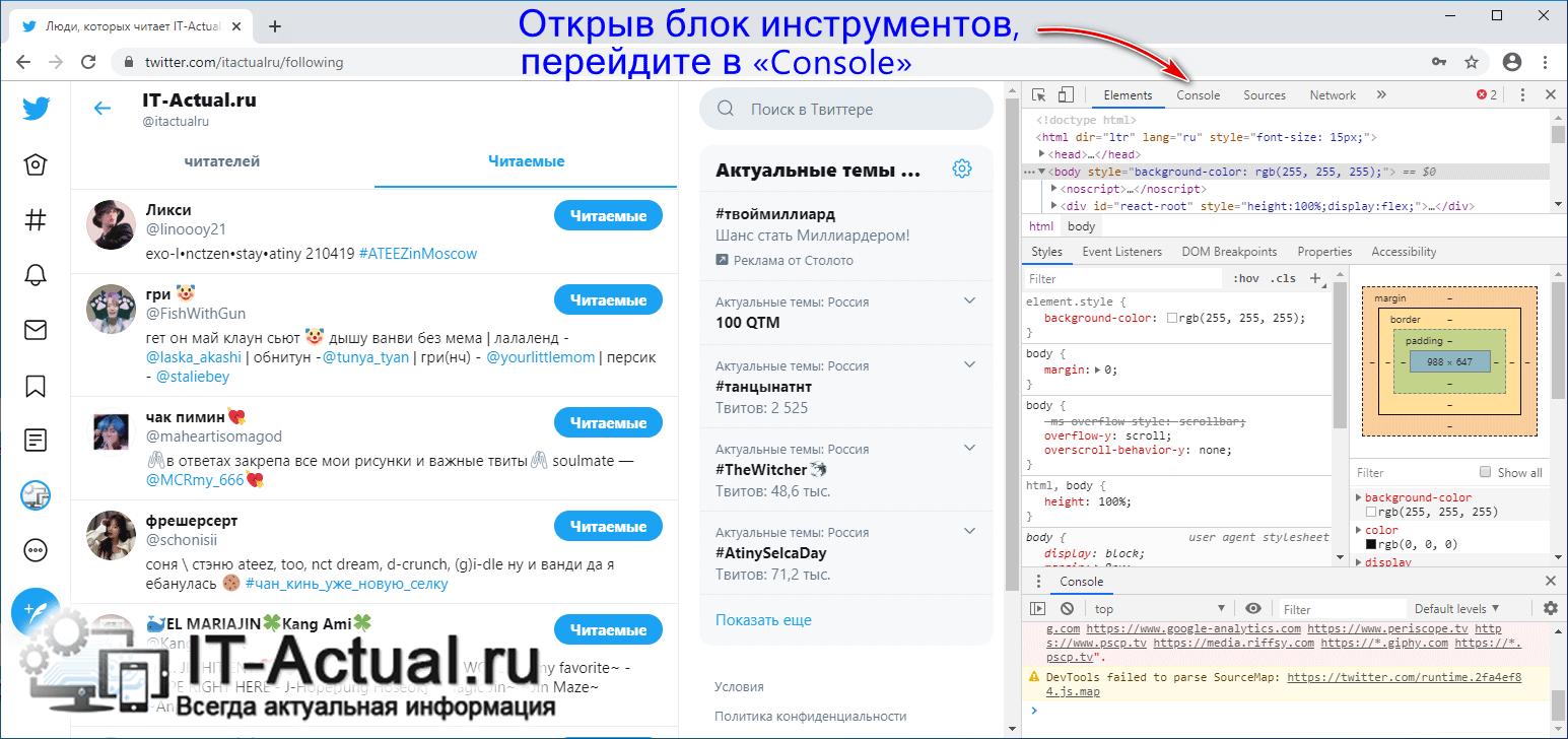 Открытие консоли в браузере Google Chrome