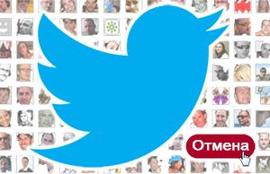 Как быстро отписаться в Твиттер от всех, кого вы читаете – обзор способов