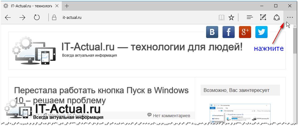 Открытие меню в браузере Microsoft Edge