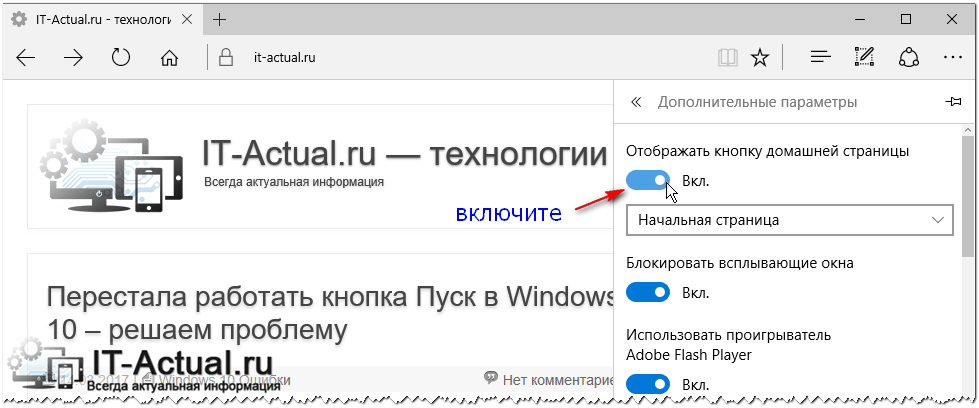 Включение отображения кнопки «Домой» в браузере Microsoft Edge