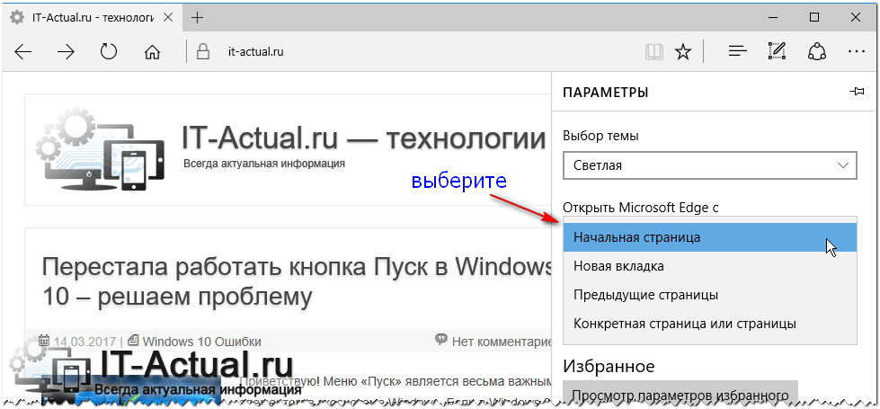 Настройка открытия страниц при запуске браузера Microsoft Edge