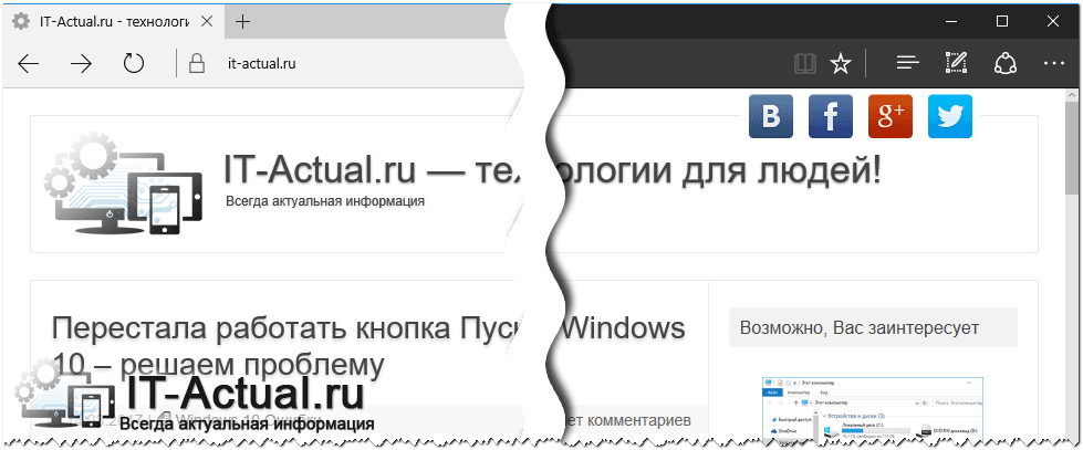 Цветовые темы интерфейса браузера Microsoft Edge: светлая и тёмная