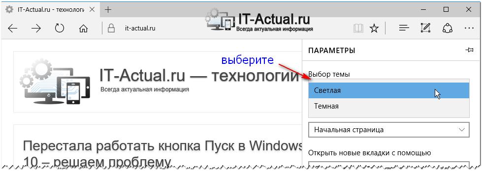 Переключение цветовой гаммы интерфейса в браузере Microsoft Edge