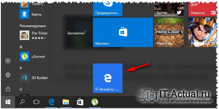 Меню Пуск с размещённой ссылкой в виде живой плитки из браузера Microsoft Edge