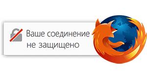 Ошибка «Ваше подключение не защищено» в Mozilla Firefox – исправляем