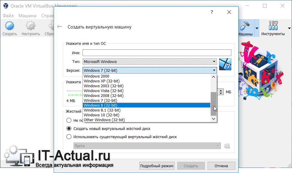 В VirtualBox нет x64 вариантов, только x32 для эмуляции – почему, и как это исправить