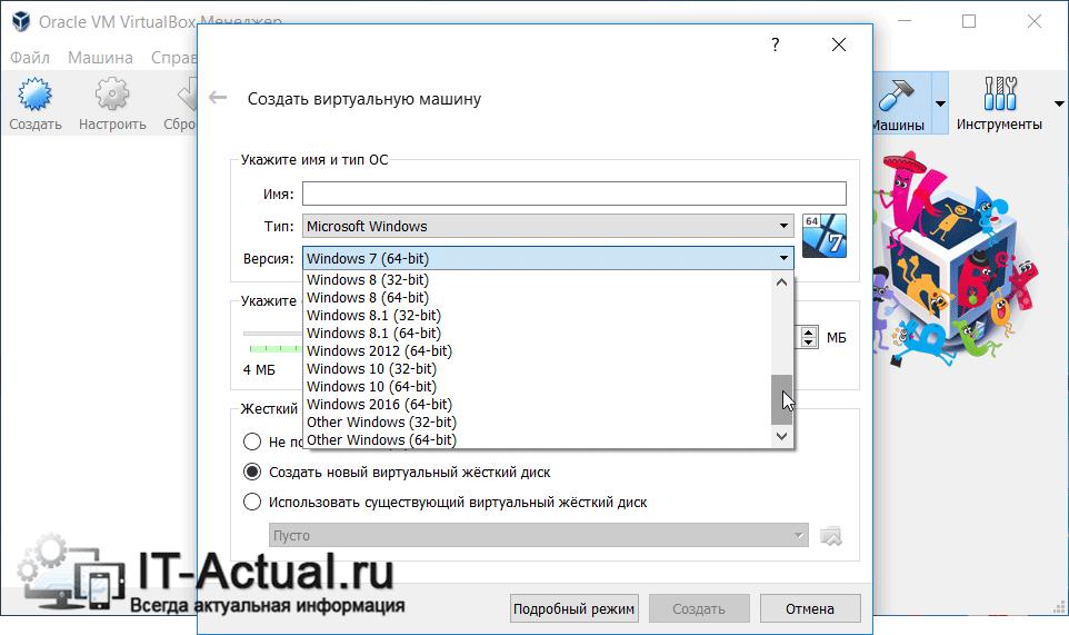 Мы успешно вернули в VirtualBox возможность установки и эмуляции x64 битных версий систем