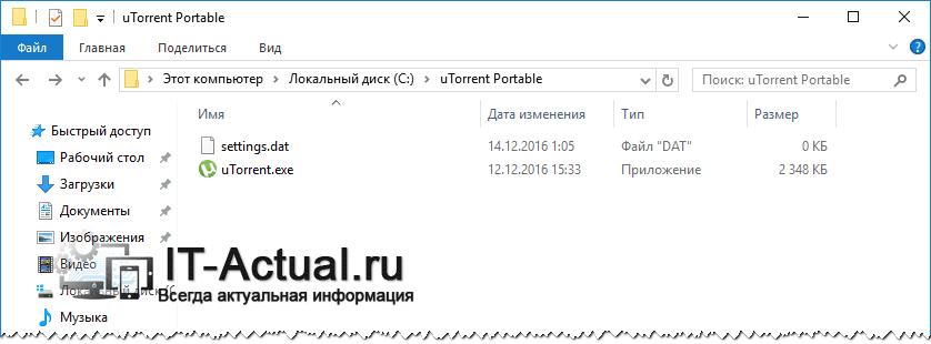 Окно файлового менеджера Windows с файлами, необходимыми для запуска uTorrent в портативном режиме