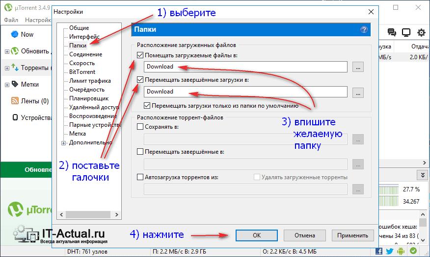 Окно настроек приложения uTorrent
