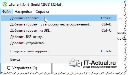 Добавление торрент файла в приложение uTorrent