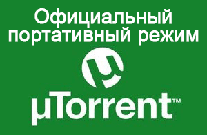 Как сделать портативным официальный торрент-клиент uTorrent – инструкция