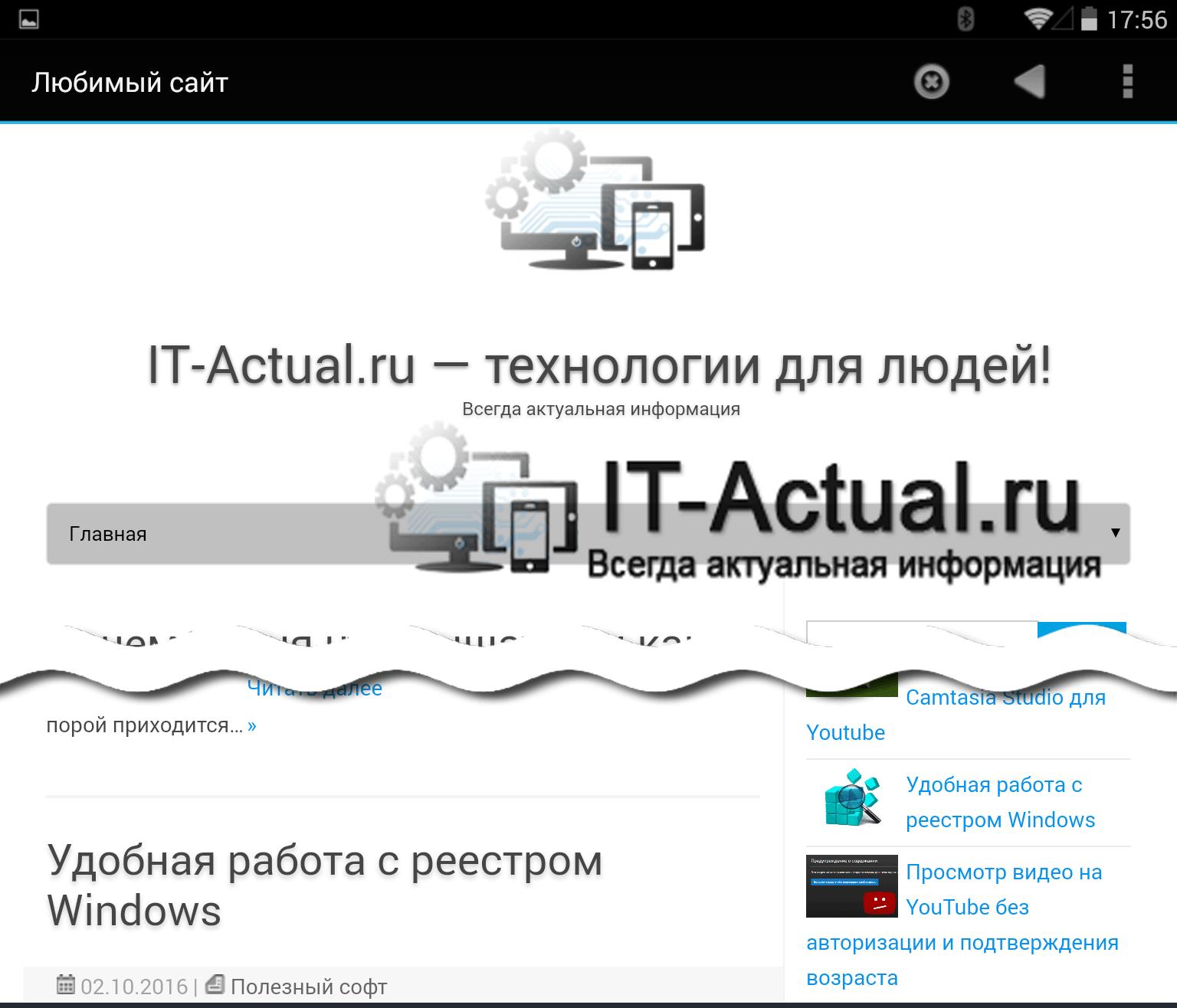 Просмотр закаченного сайта в Offline Browser