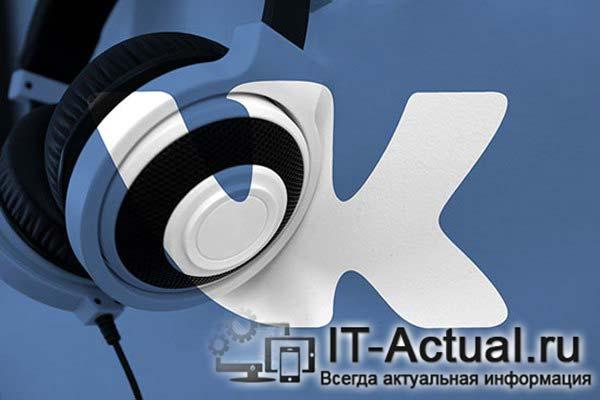 Ищите старую версию ВК с аудио кэшированием?