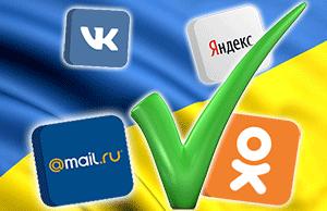 Проблема доступа к Вконтакте, Одноклассники, Яндекс, Mail.ru на Украине – решение