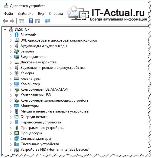 Окно диспетчера устройств в Windows