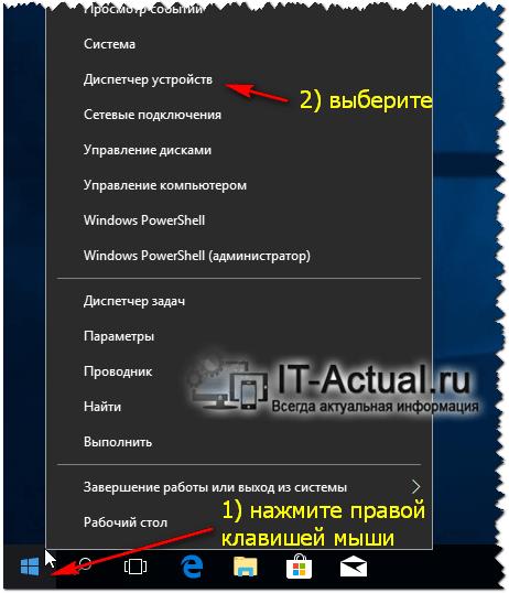 Открытие диспетчера устройств через контекстное меню кнопки Пуск
