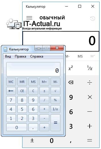 Калькулятор в разных версиях Windows