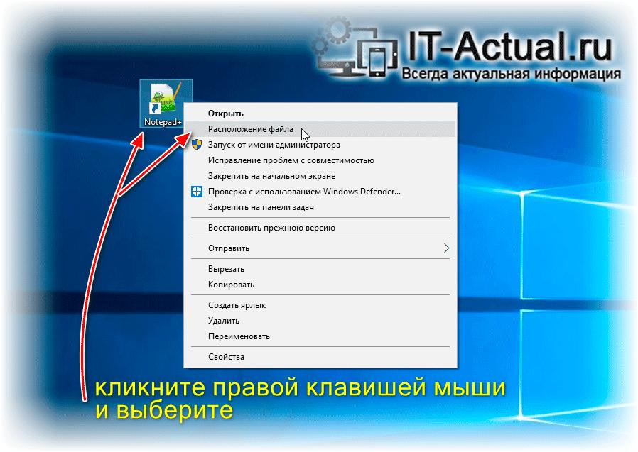 Как быстро открыть папку с файлом, на которую ссылается ярлык