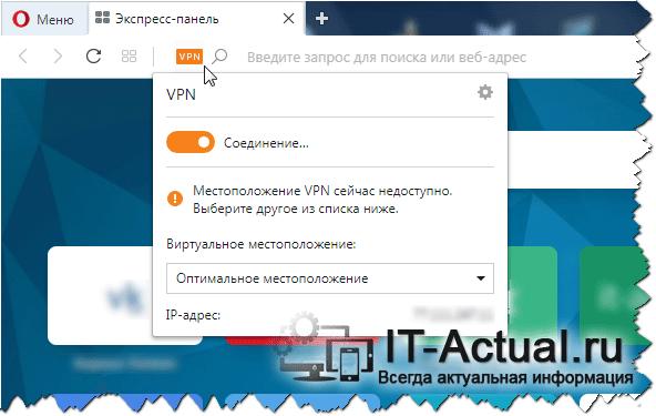 Opera VPN не работает – в чём причина, что делать