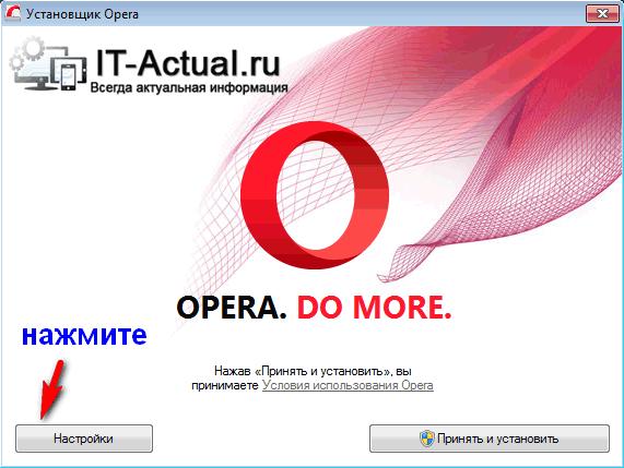 Настройка браузера Opera на портативный режим работы