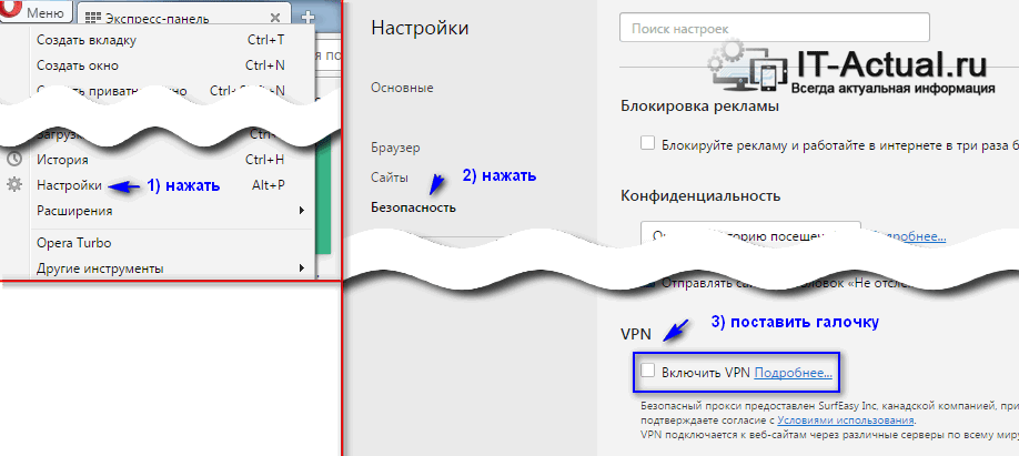 Включение VPN в браузере Opera