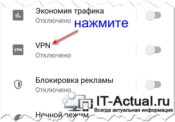 Пункт меню VPN в мобильном браузере Opera