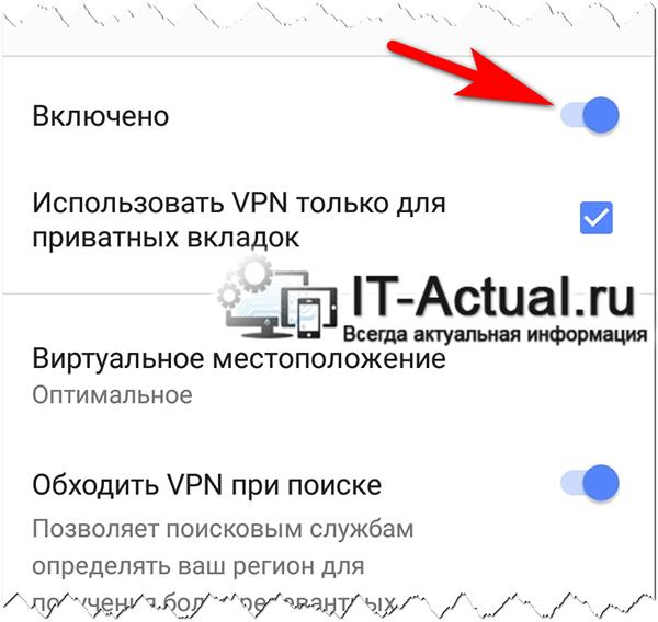 Включаем и настраиваем VPN в Opera браузере для смартфона