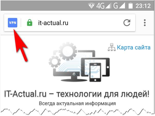 Кнопка VPN в адресной строке мобильного браузера Opera