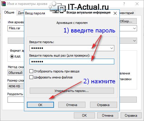 Окно установки пароля на архив в WinRar
