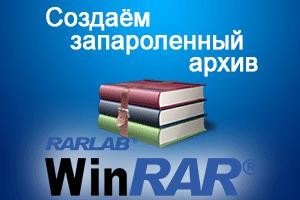 Инструкция: как создать архив с паролем в программе WinRar
