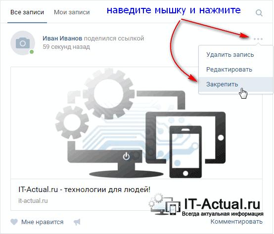 Закрепление записи на стене в социальной сети Вконтакте